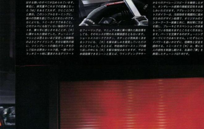 BNR32-Tommy-Kaira-Original-Brochure-003.jpg