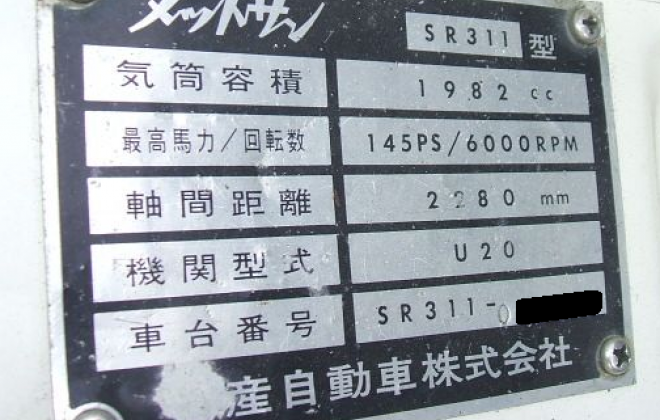 Japanese SR311 chassis plate.png
