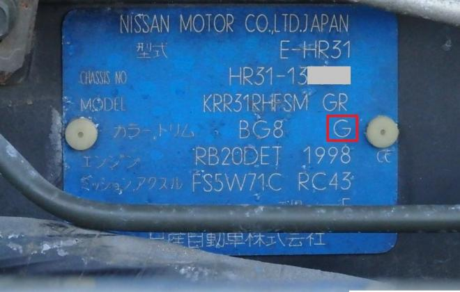 Nissan Skyline R31 GTS-R trim code location on data plate (4).jpg
