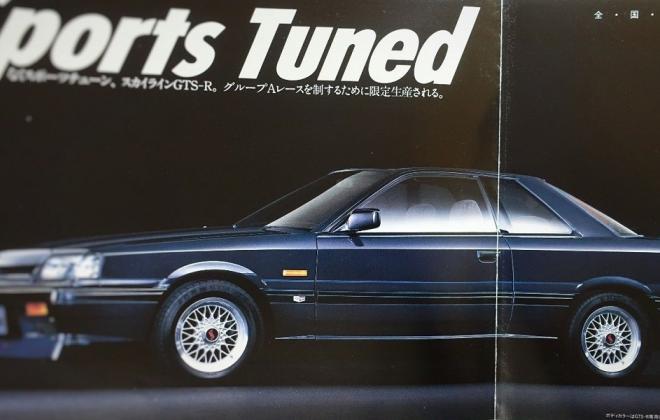 R31 Nissan Skyline GTS-R brochure in Japanese (1).jpg