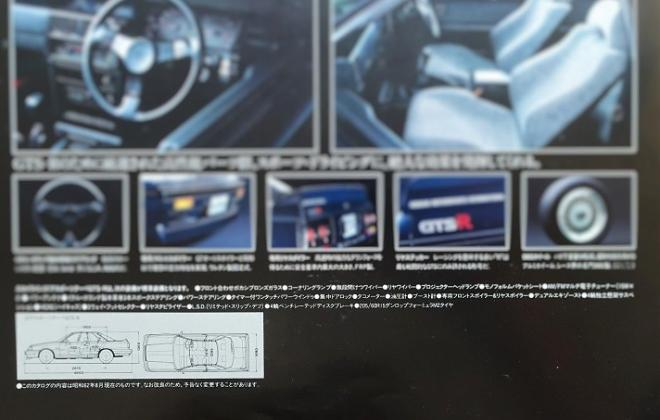 R31 Nissan Skyline GTS-R brochure in Japanese (4).jpg