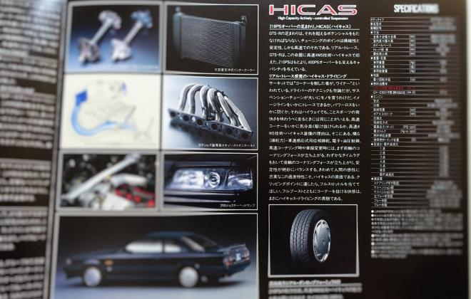 R31 Nissan Skyline GTS-R brochure in Japanese (2).jpg