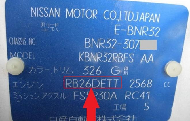 RB26DETT engine type on chassis plate.jpg